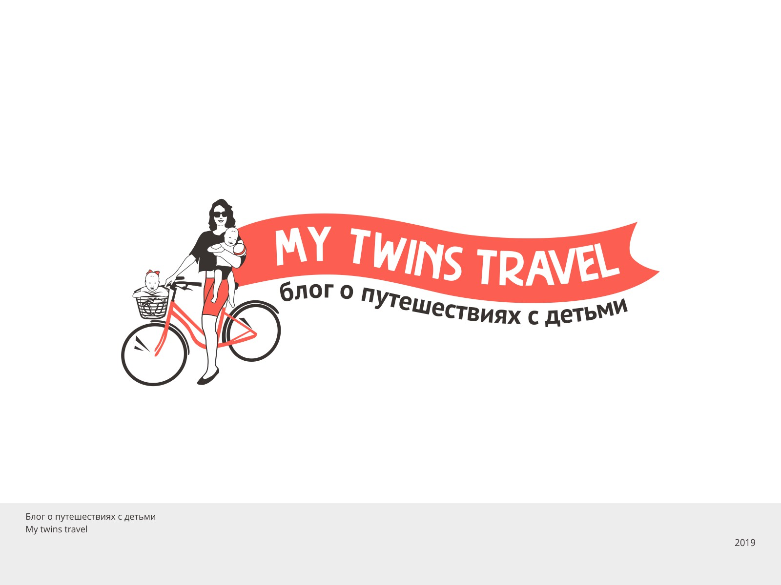 Логотип My Twins Travel
