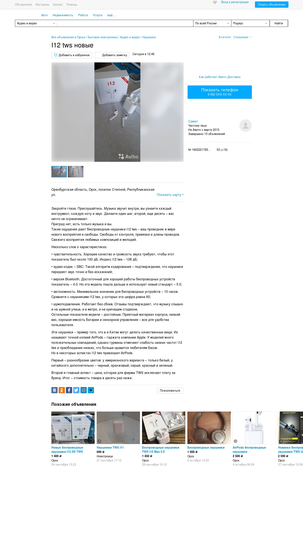 Продающее объявление для Avito. Беспроводные наушники i12 tws