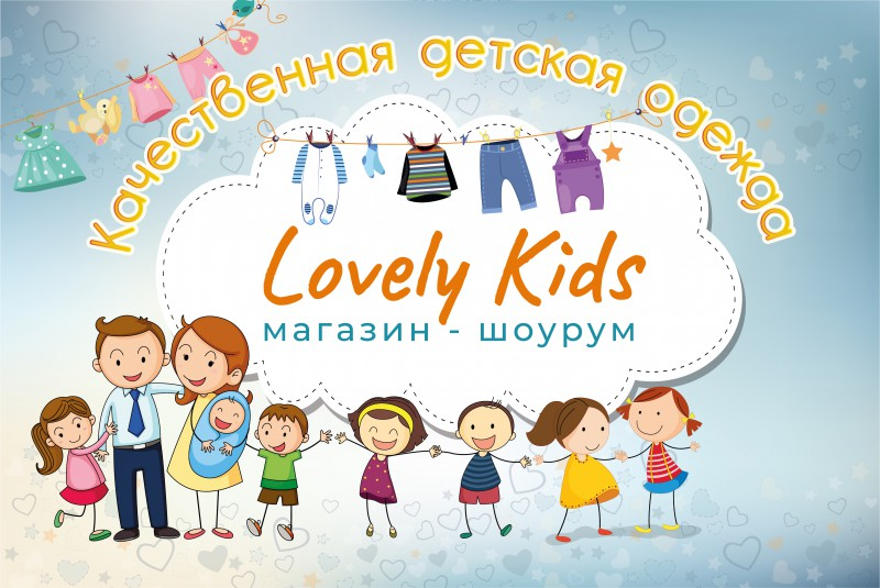 флаер для магазина детской одежды