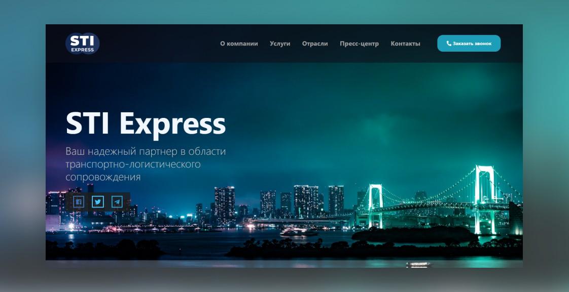 STI Express — корпоративный сайт