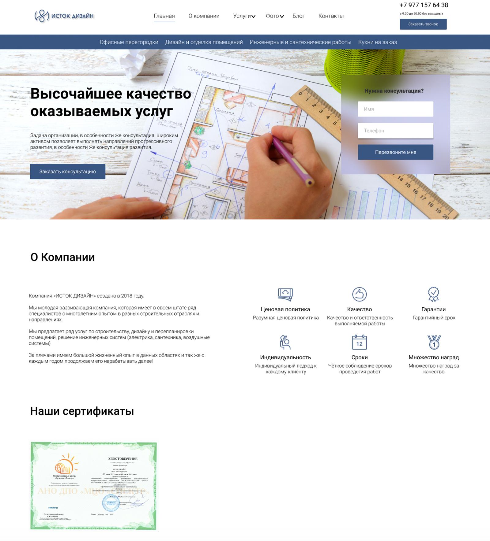 Исток Дизайн