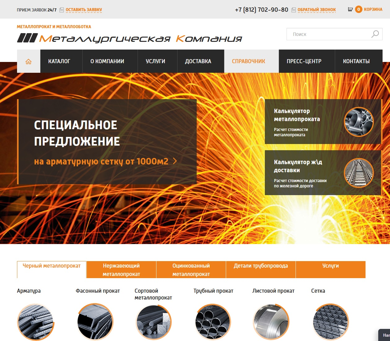 Сайты металлургических компаний с тендерами сайт журнала юрист компания