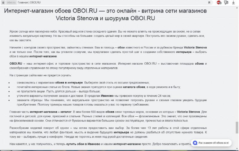 Продающий текст на главную страницу сайта OBOI.RU