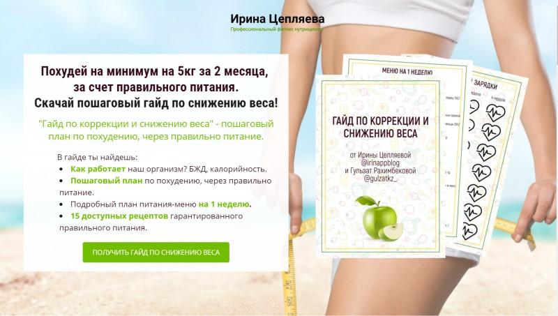 Сайт: Гайд по похудению от Ирины Цепляевой