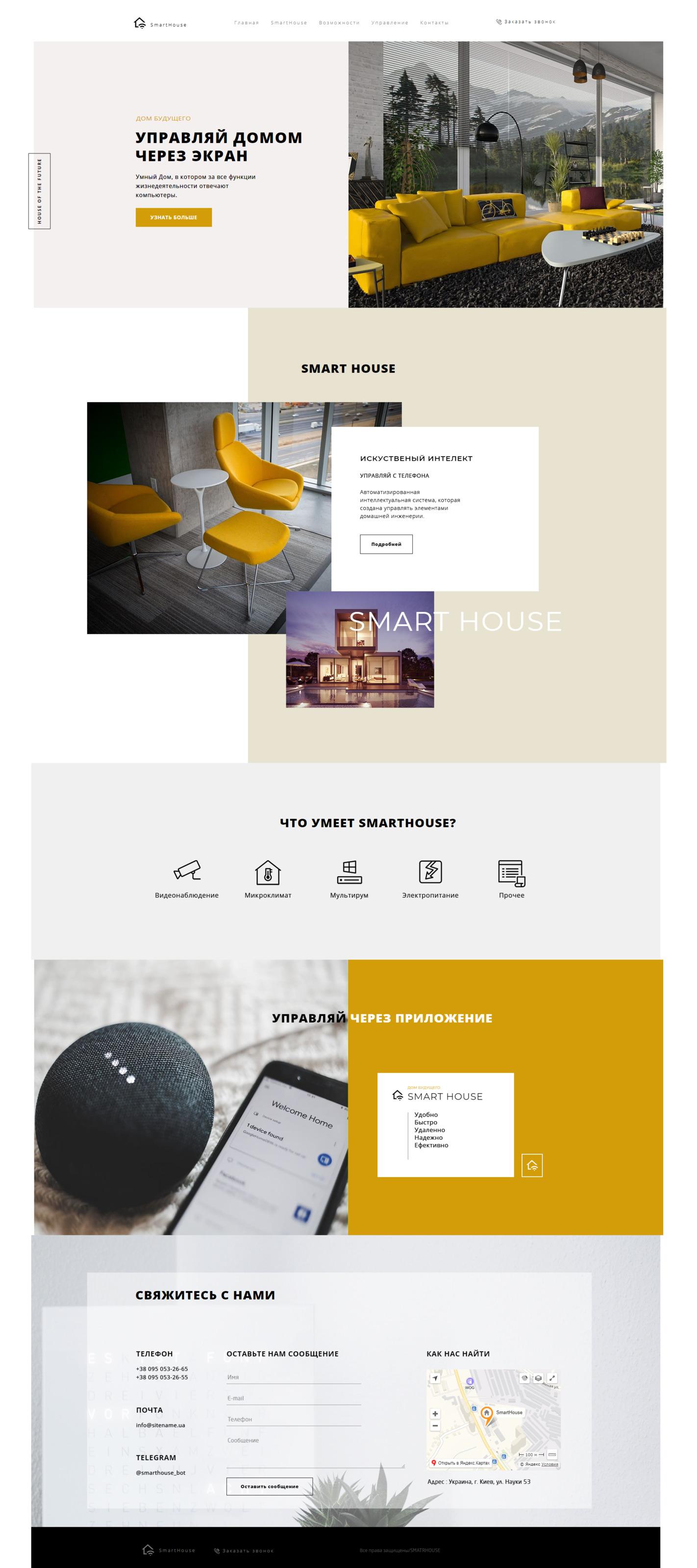 Вёрстка учебного дизайн-макета - Smarthouse