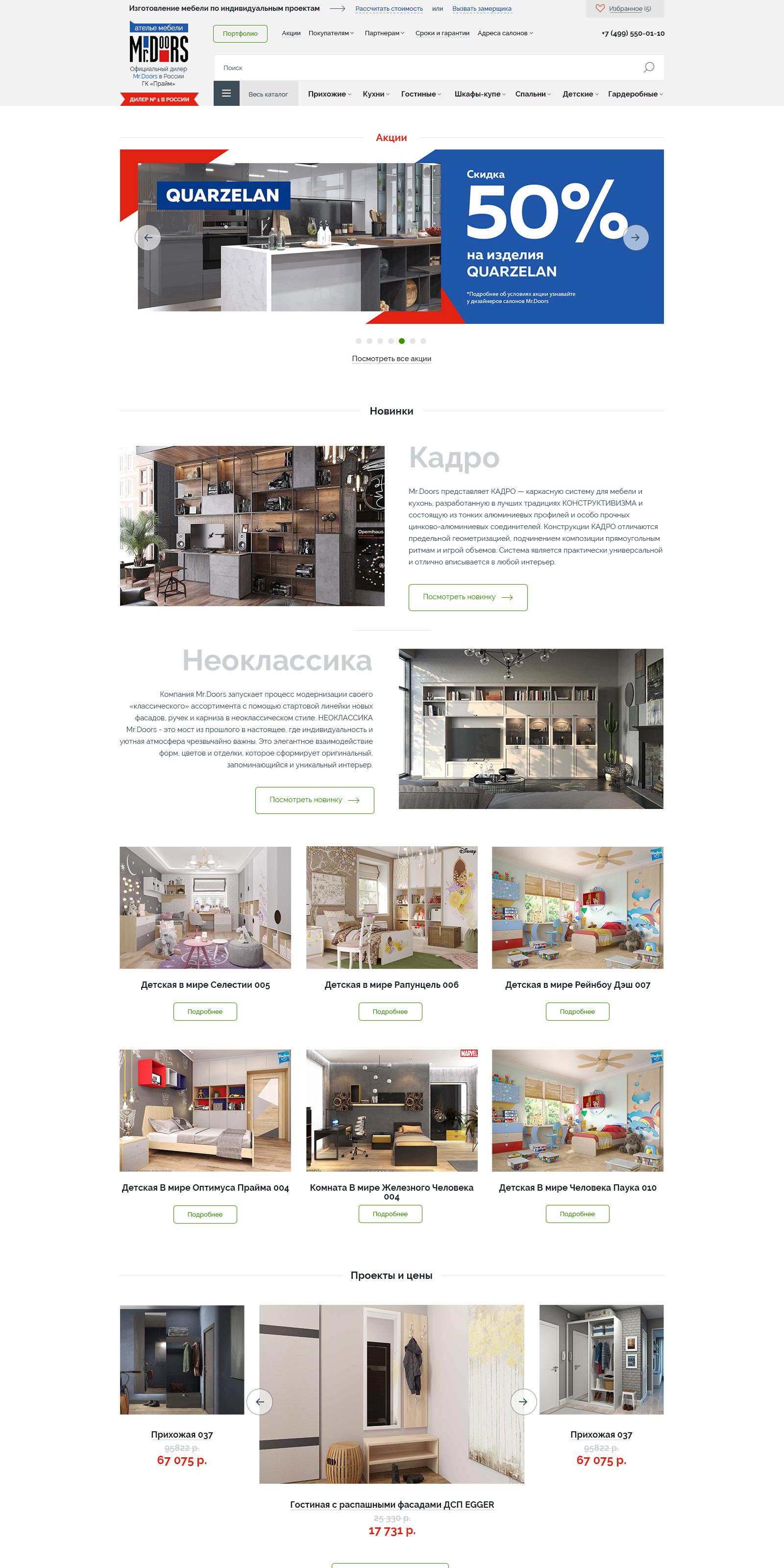 Прайм-мебель, редизайн