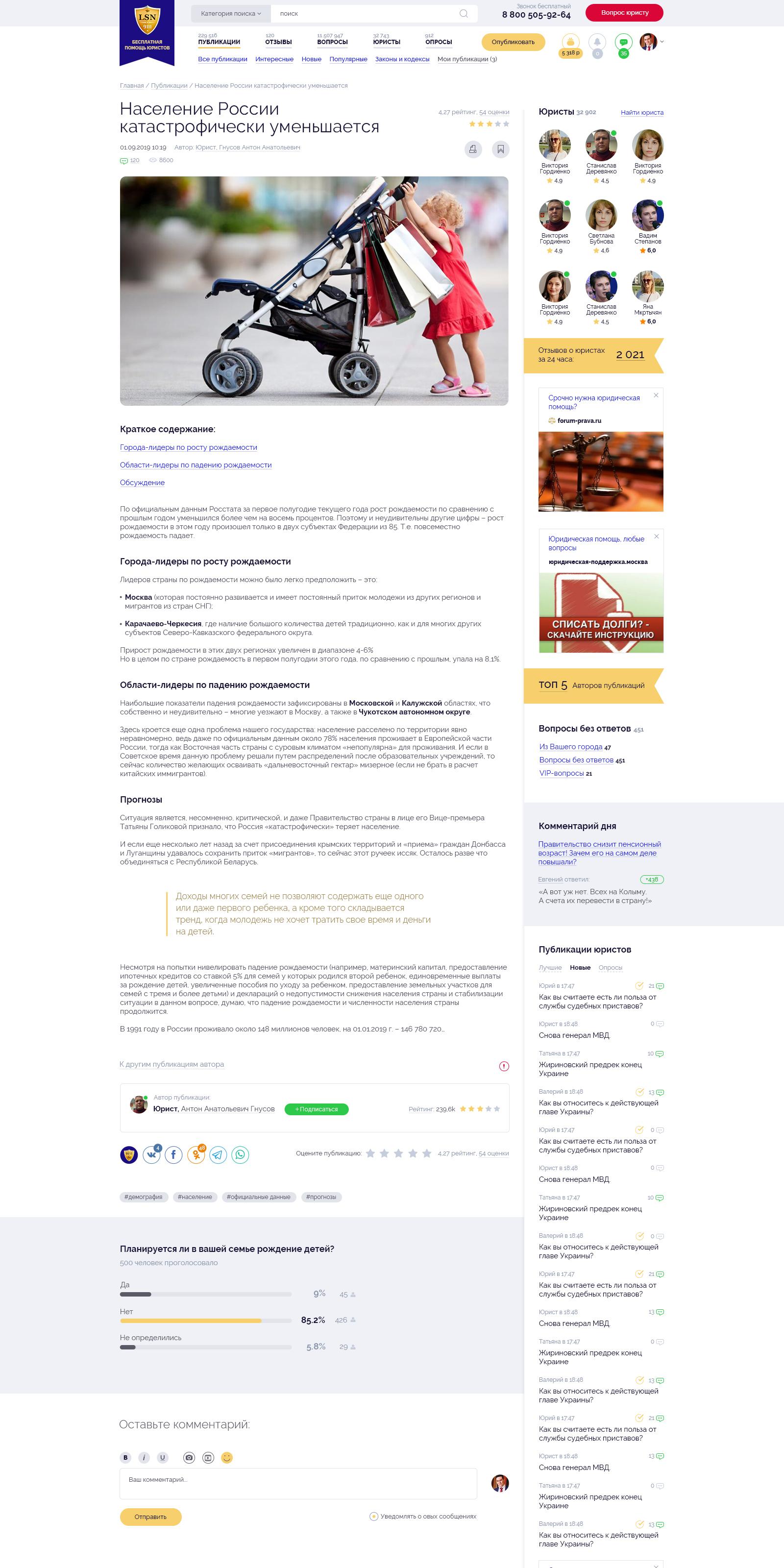 Редизайн страницы портала