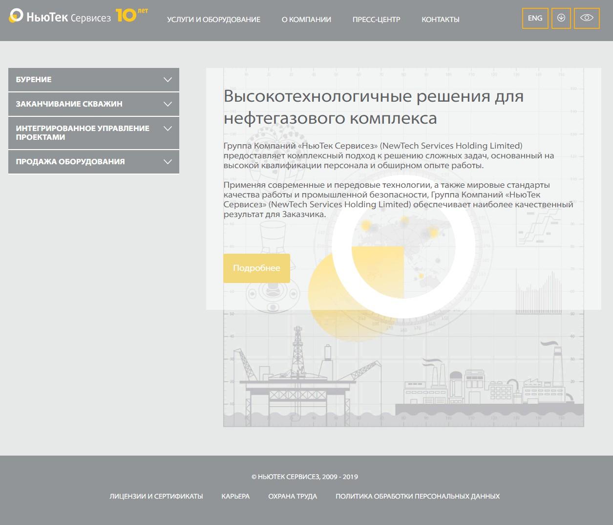НьюТек Сервисез – международная нефтесервисная компания.