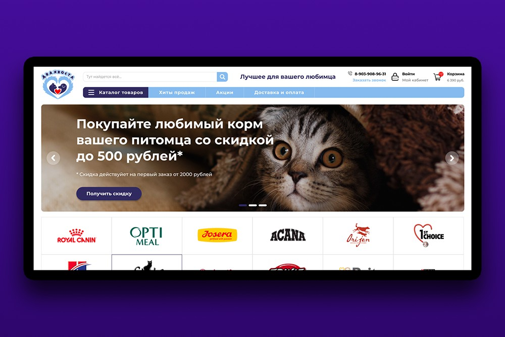 "Интернет-магазин ""2 хвоста"""