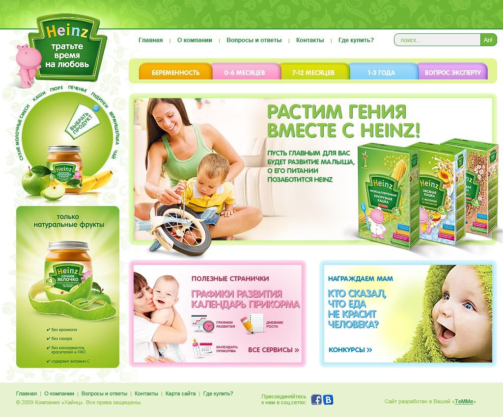 Разработка сайта Heinz