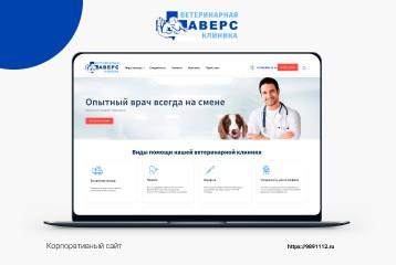 Создание сайта для клиники Аверс