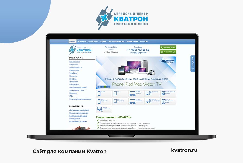 Создание сайта для компании Kvatron