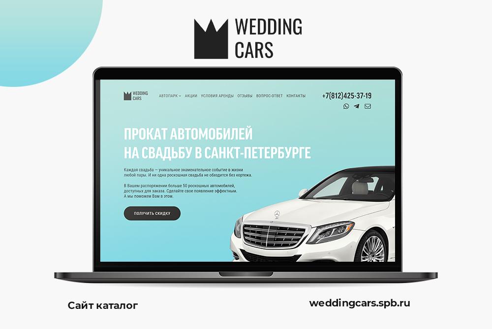 Создание сайт каталога для компании Weddingcars