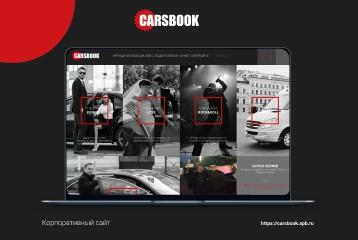 Создание сайт каталога для компании Carsbook