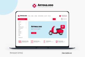 Создание интернет аптеки Аптека.ооо