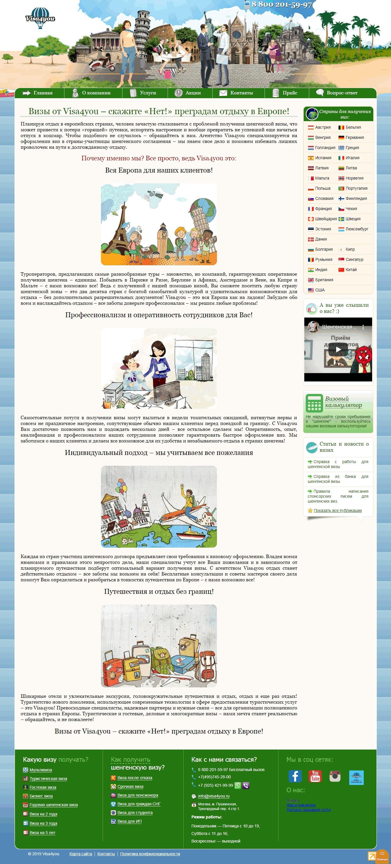 Инновационный сервис агентства Visa4you