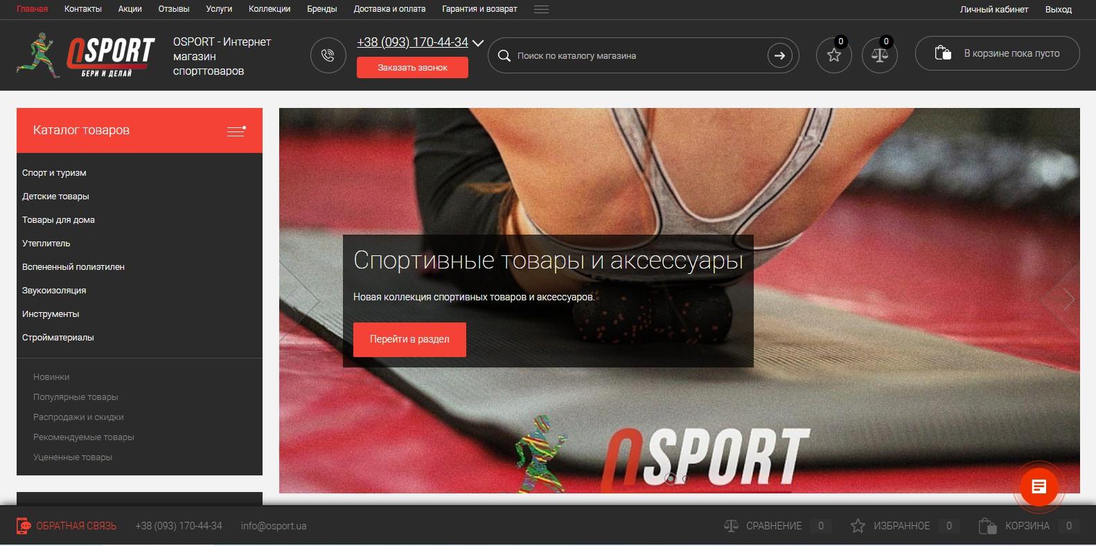 Разработка ИМ по продаже спорттоваров
