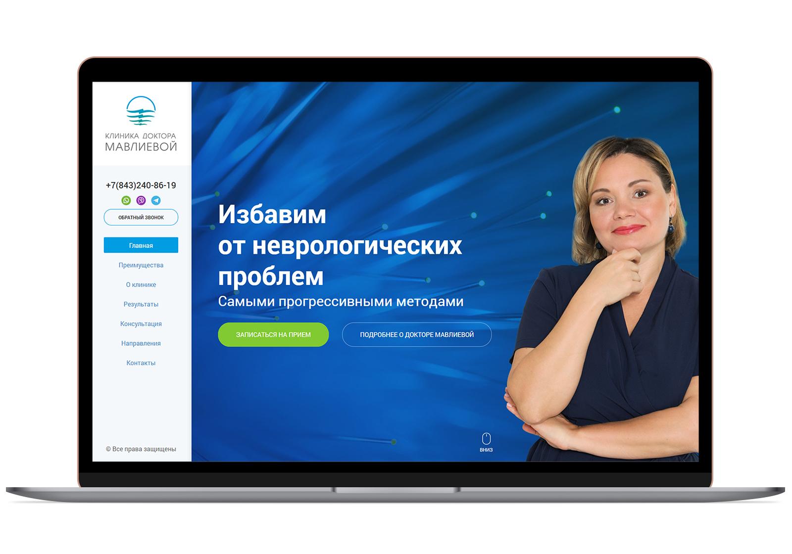 Адаптивный лендинг с рекламой «Клиника доктора Мавлиевой»