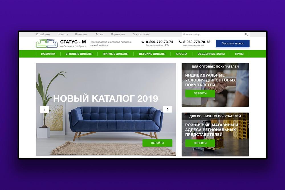 """Каталог для мебельной фабрики """"СТАТУС-М"""""""