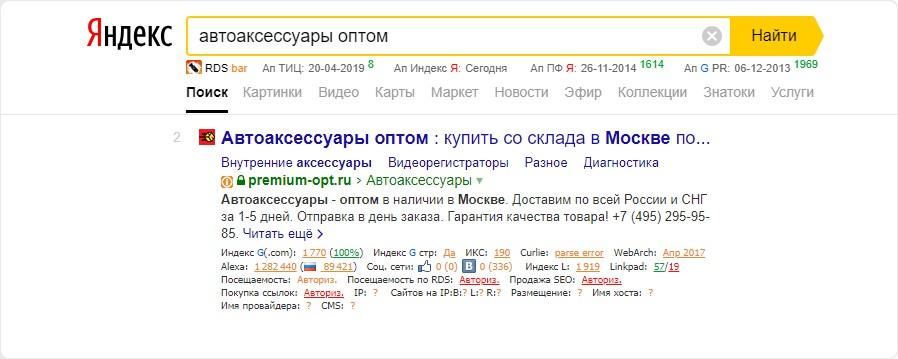 Автоаксессуары оптом (регион Москва) топ-3