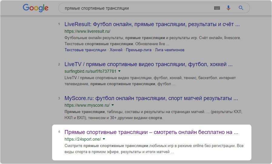 Прямые спортивные трансляции (Google)