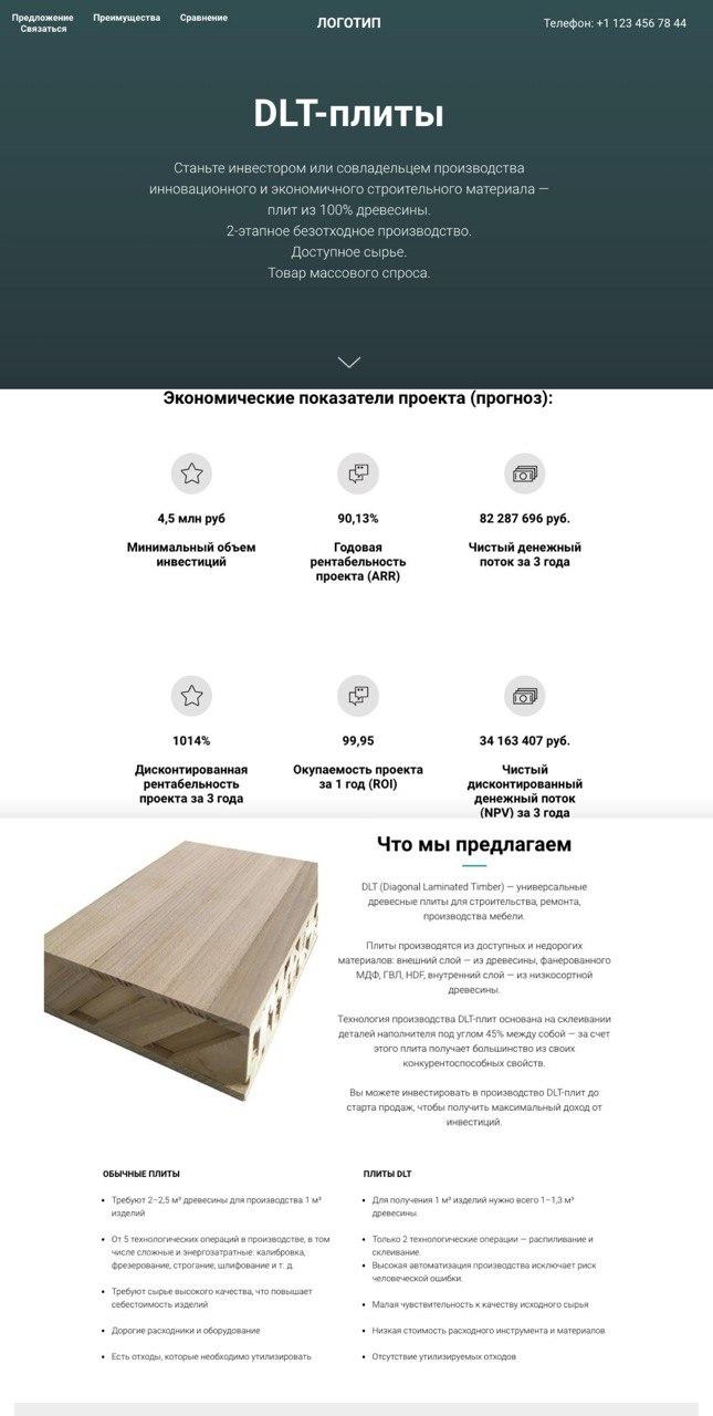 Текст для Landing Page о древесных плитах