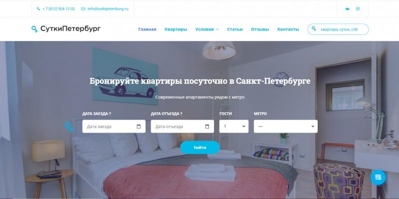 Сайт бронирования номеров в Санкт-Петербурге