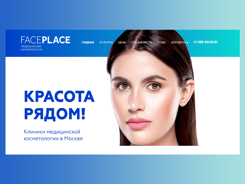Сайт мед. косметологии FACEPLACE