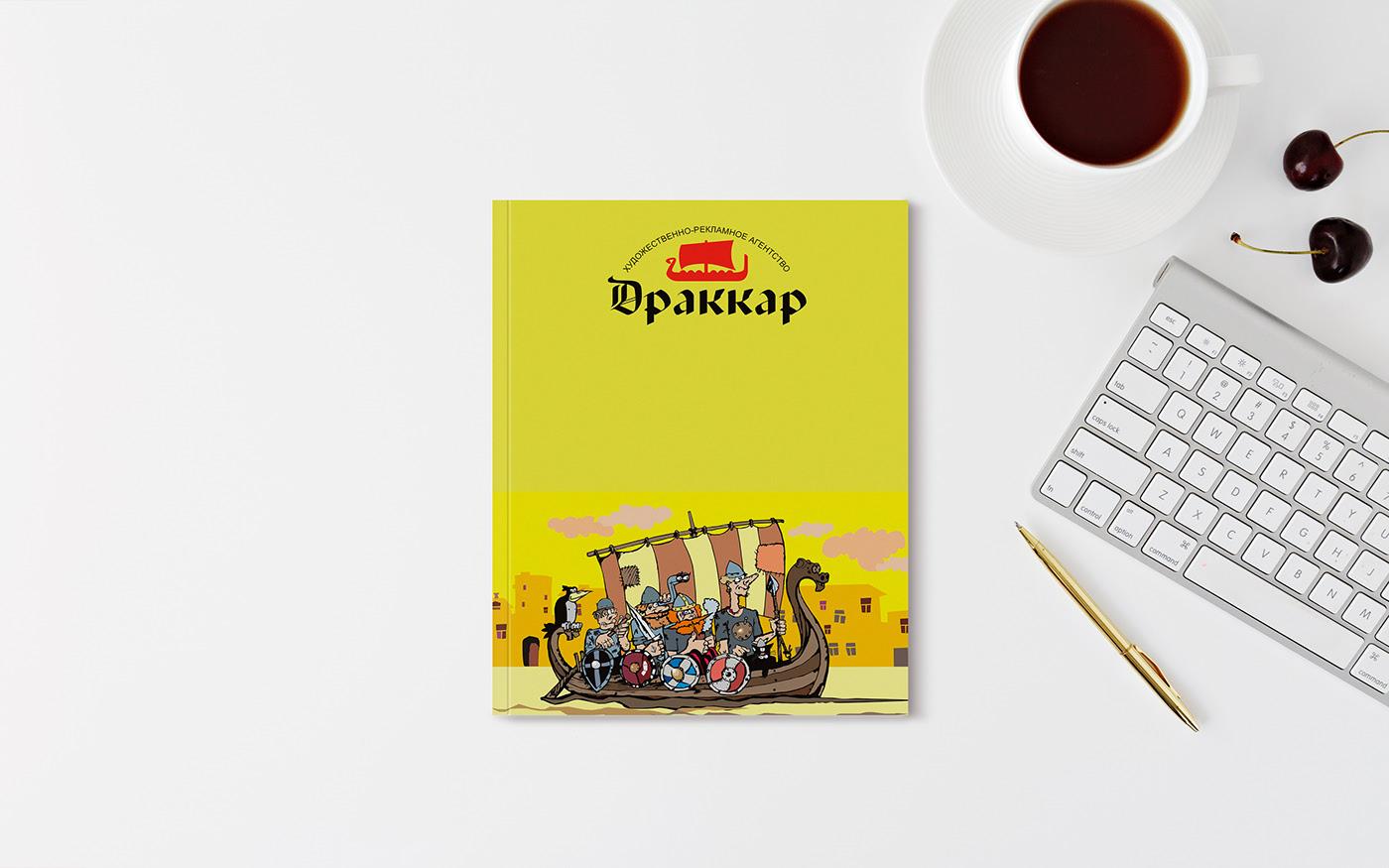 Рекламно — художественное агентство «Драккар»