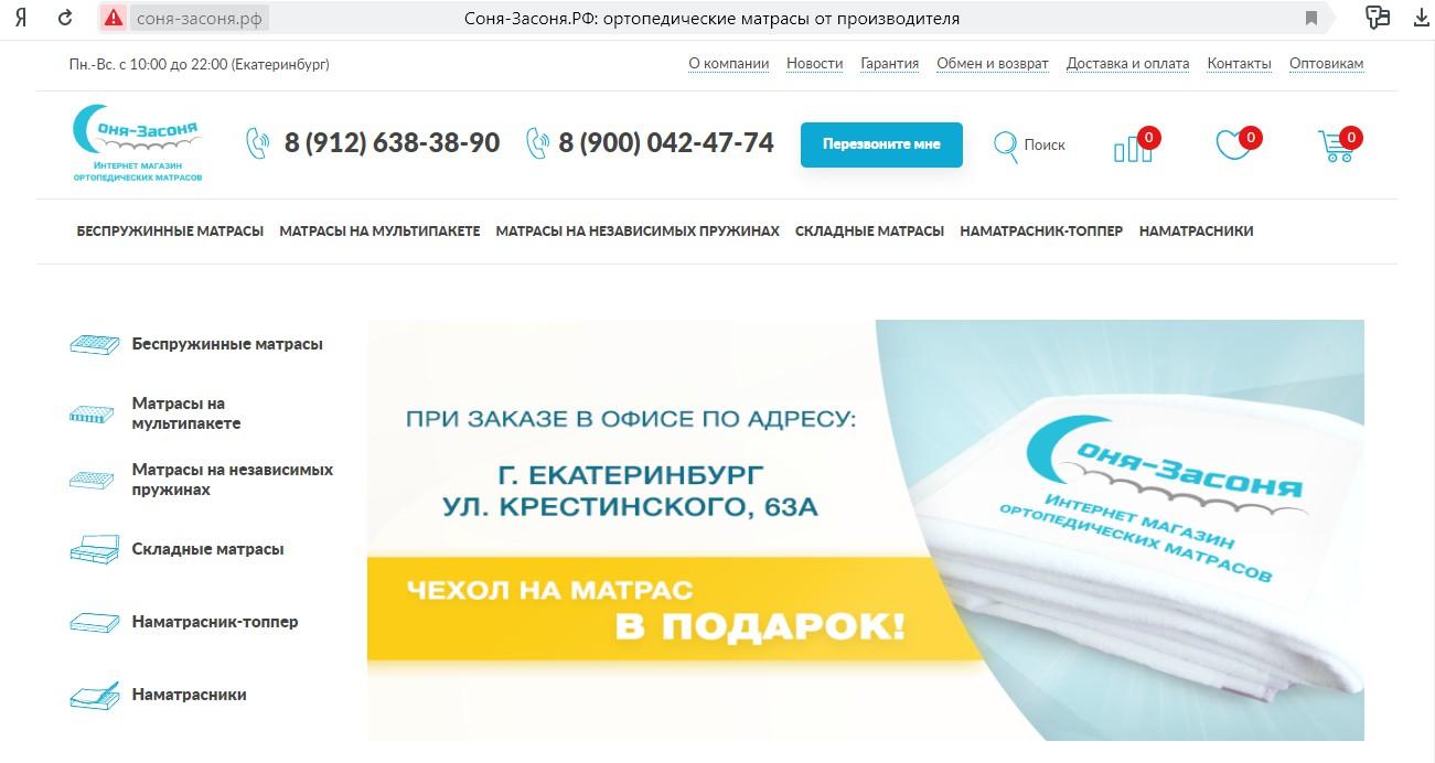 Интернет магазин ортопедических матрасов