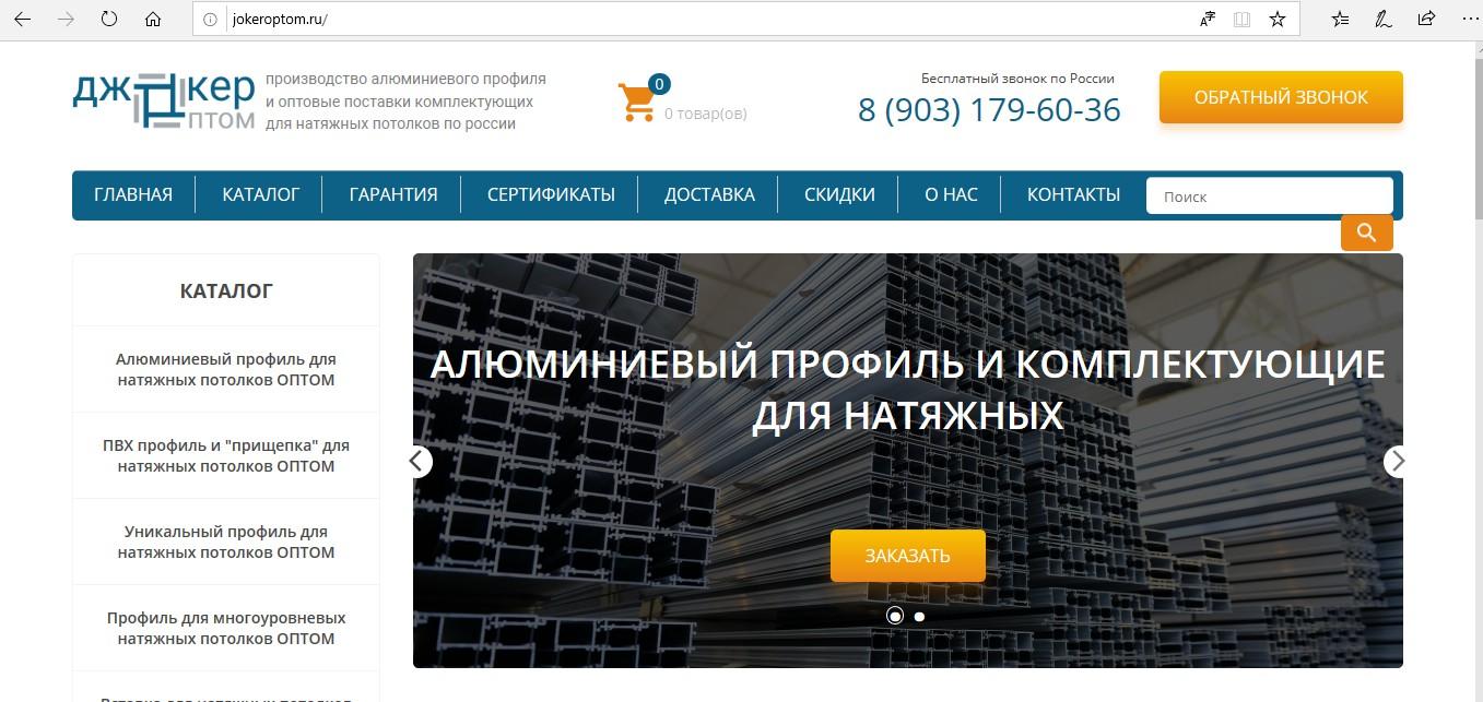 Интернет магазин комплектующих для потолков