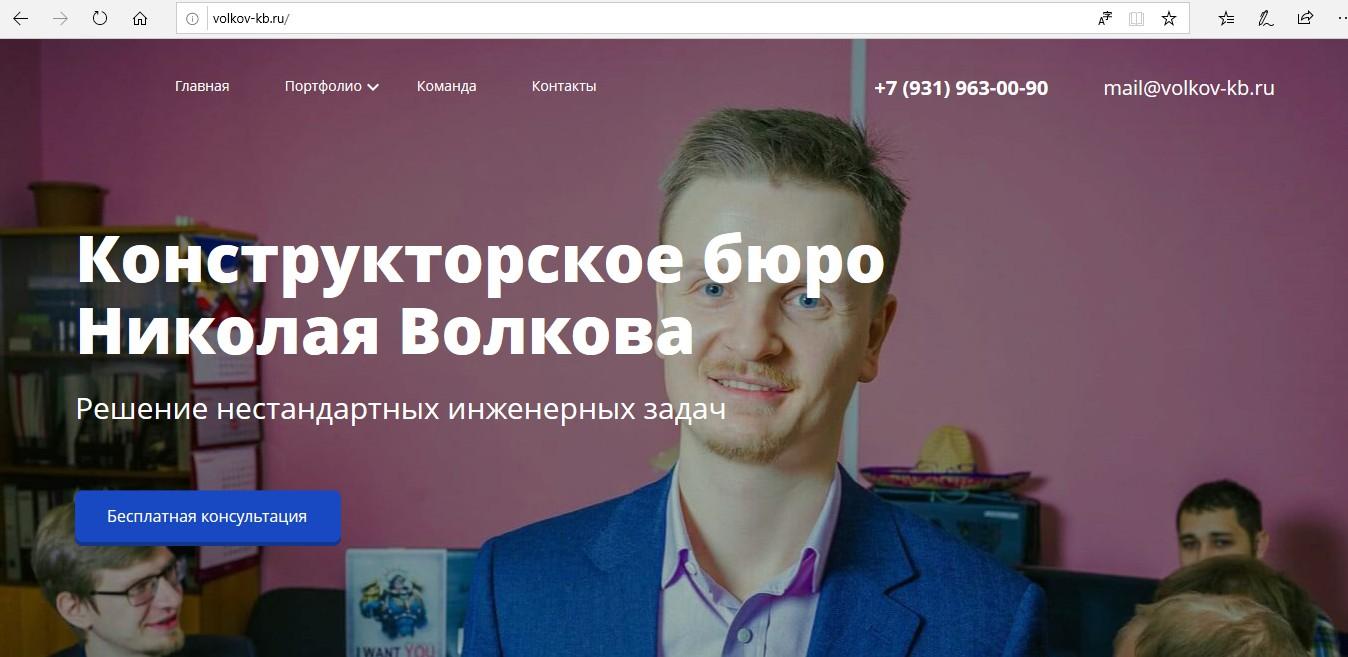Сайт конструкторского бюро