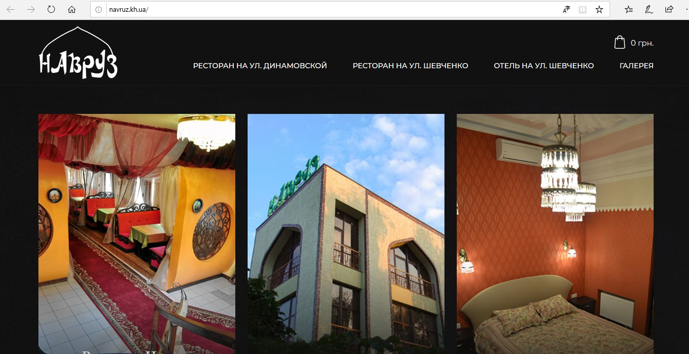 Сайт гостиницы и ресторана