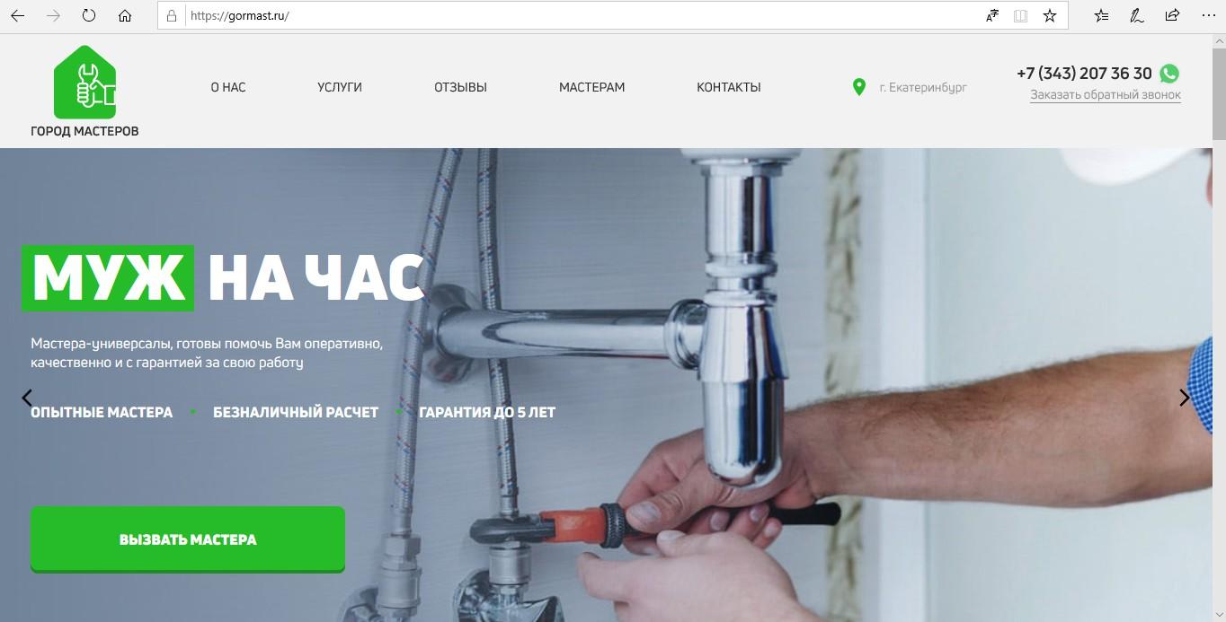 Сайт компании по ремонту квартир