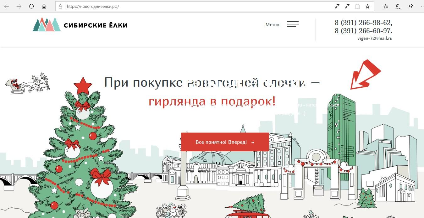 Сайт компании-производителя елок