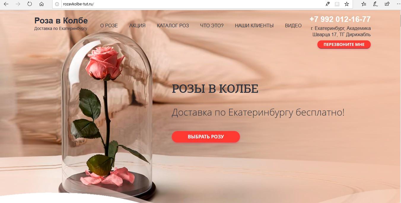 Лендинг по продаже роз в колбе