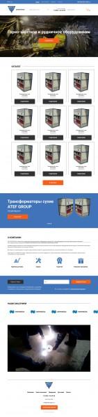 Дизайн сайта по поставкам оборудования. Главная.