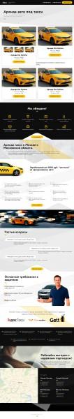 Дизайн лендинга такси