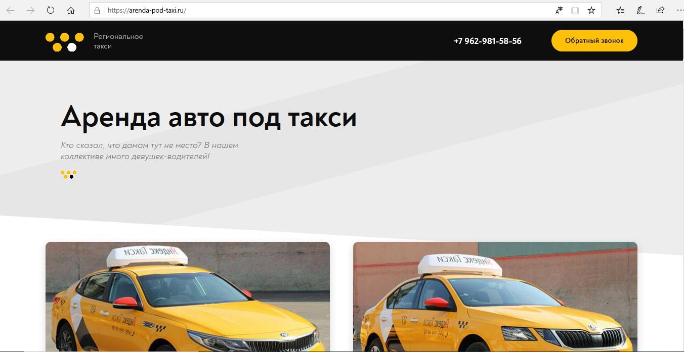 Лендинг по аренде авто для такси