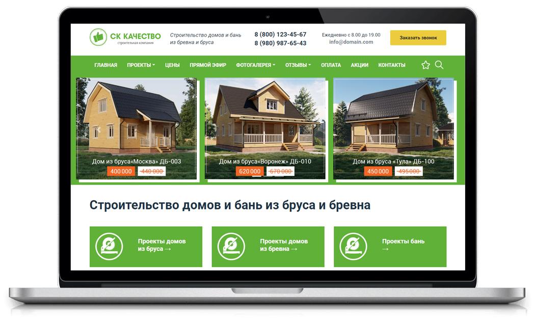 Коды сайта строительной компании методы продвижение сайта реферат