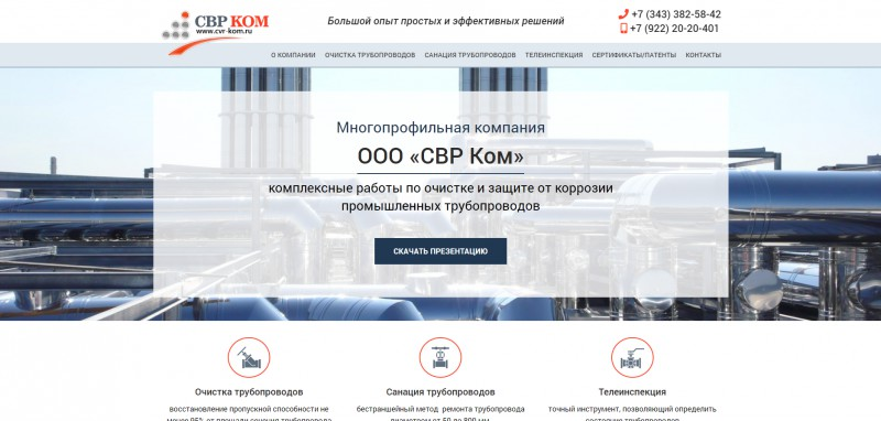 Сайт для компании, занимающейся трубопроводами