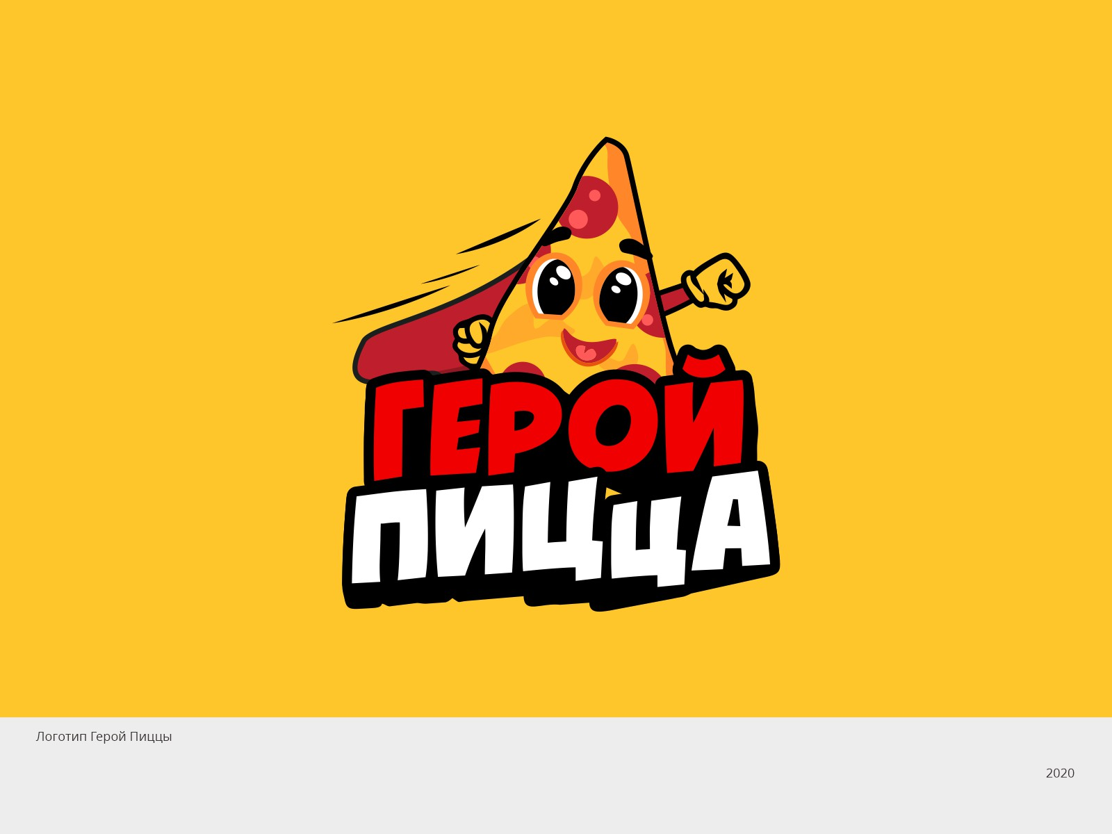Логотип Герой Пицца