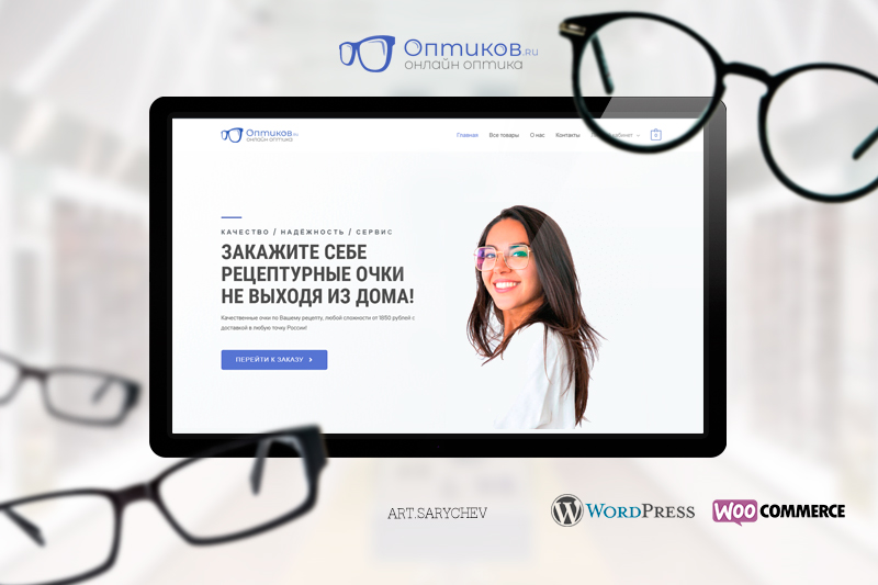 Интернет магазин очков opticov.ru