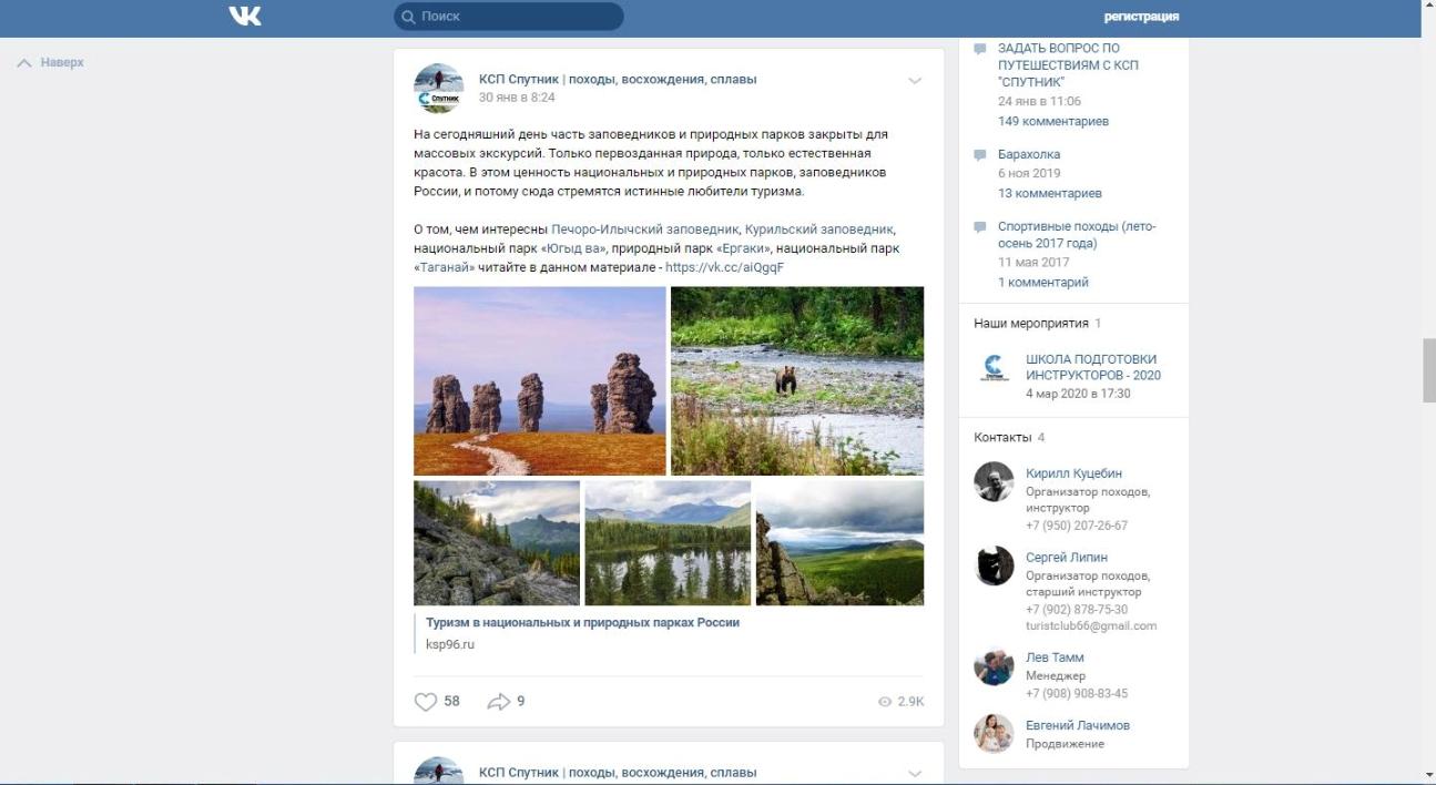 """Информационно-продающая статья Вконтакте для компании """"Спутник"""""""