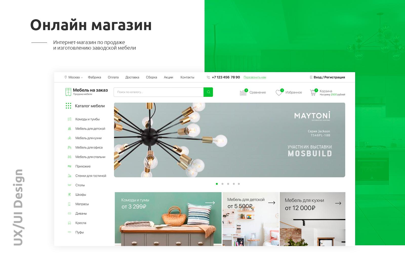 """Сайт под ключ интернет магазин """"Мебель на заказ"""""""