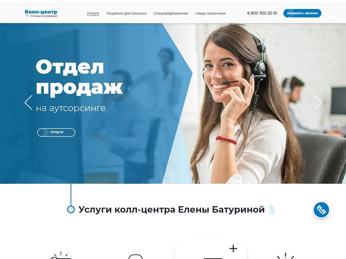 http://baturina-calls.ru/