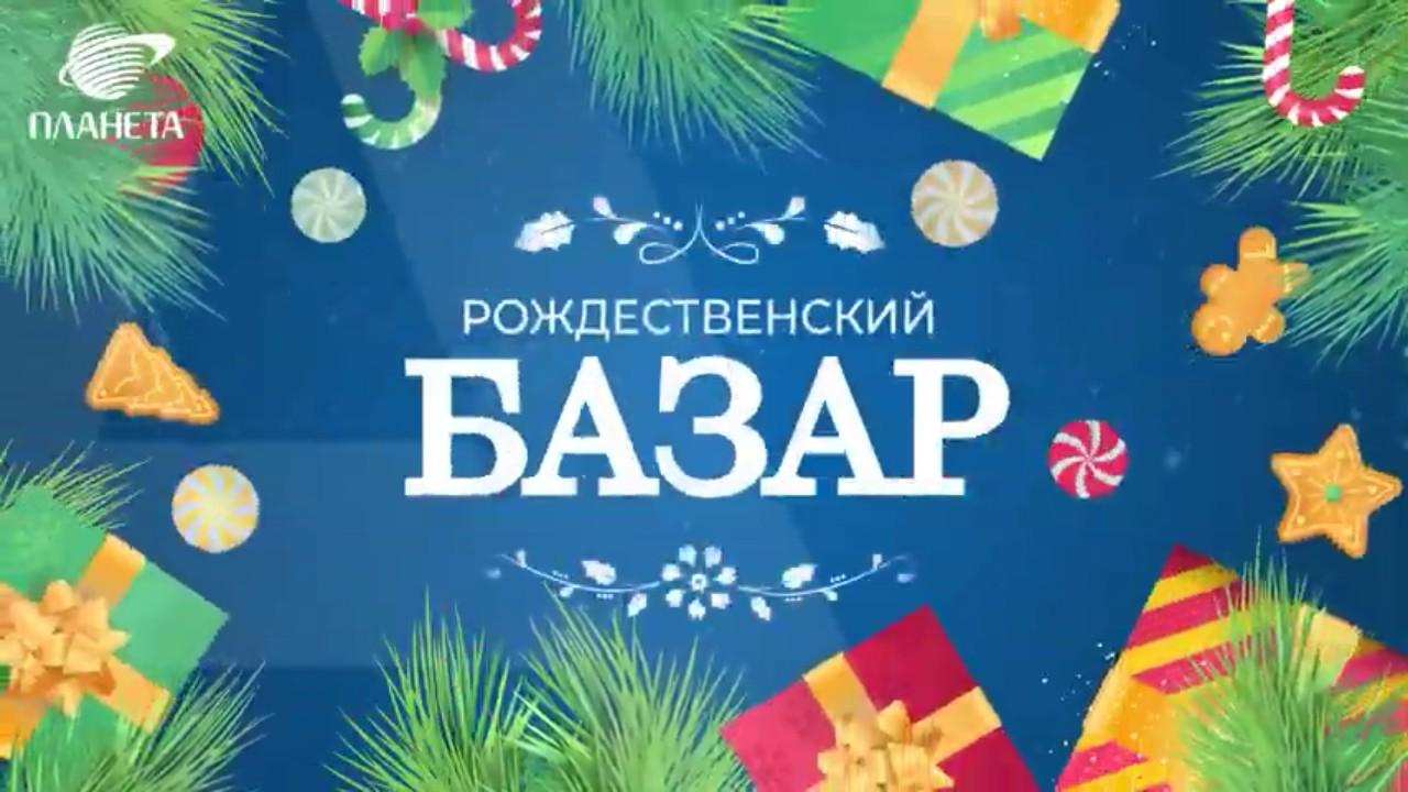 """""""Рождественский базар"""" ТРЦ """"Планета"""""""