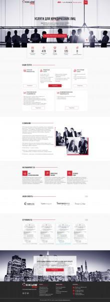 Разработка сайта для компании «Консалтинг Групп»
