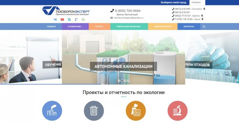 "Сайт компании ""Техобронэксперт"""