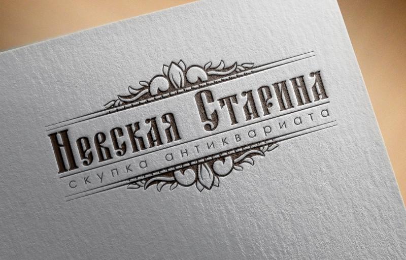 Лого для антикварного магазина